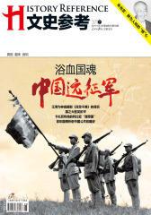 文史参考 半月刊 2011年第6期(电子杂志)(仅适用PC阅读)