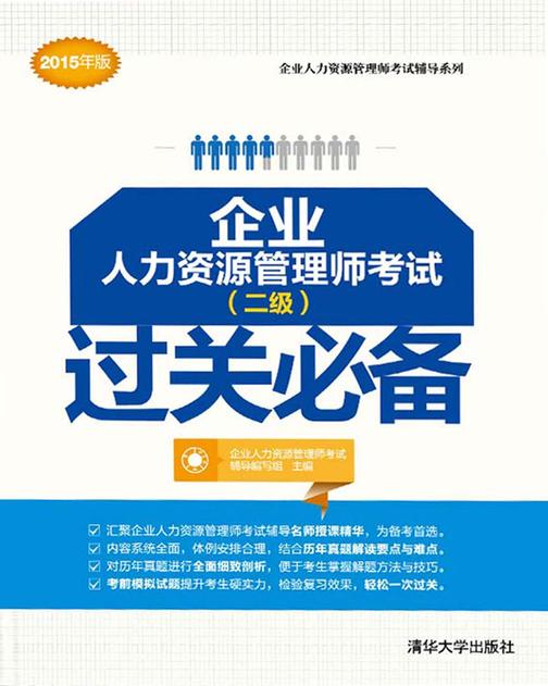 企业人力资源管理师考试(二级)过关必备
