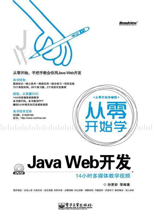 从零开始学Java Web开发(含DVD光盘1张)