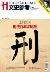 文史参考 半月刊 2011年第7期(电子杂志)(仅适用PC阅读)