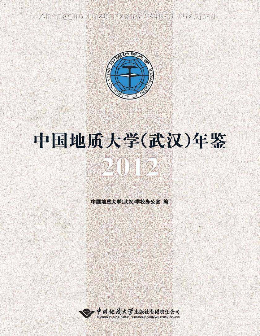 中国地质大学(武汉)年鉴2012(仅适用PC阅读)