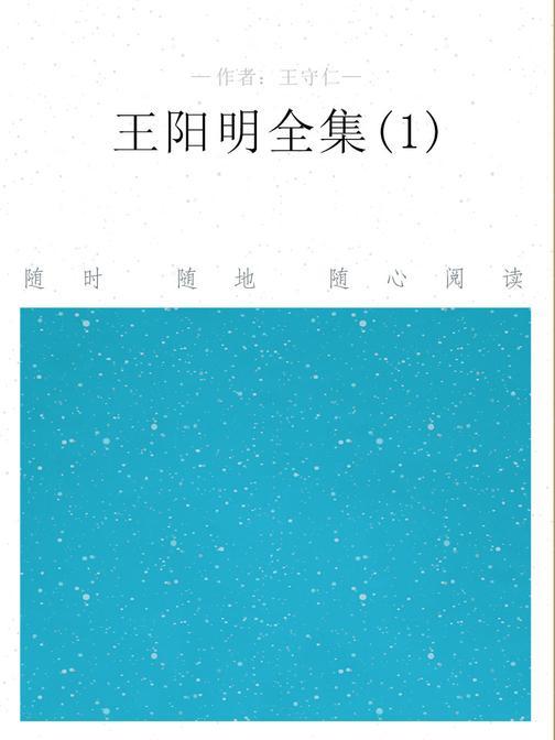 王阳明全集(1)