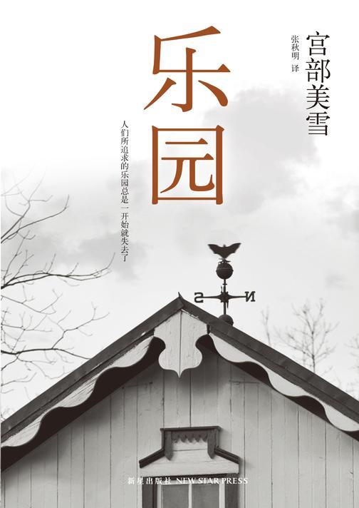 宫部美雪:乐园(《模仿犯》续集,连续11年日本女作家榜首宫部美雪作品!)