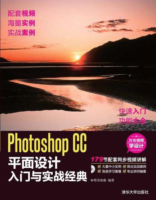 Photoshop CC平面设计入门与实战经典(光盘内容另行下载,地址见书封底)