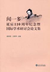 闻一多诞辰110周年纪念暨国际学术研讨会论文集