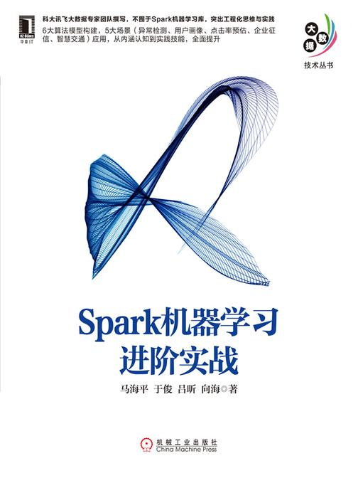 Spark机器学习进阶实战