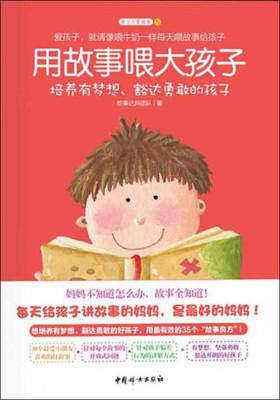 用故事喂大孩子:培养有梦想、豁达勇敢的孩子