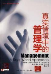 真实情境中的管理学(试读本)