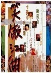 笑傲江湖 粤语(影视)