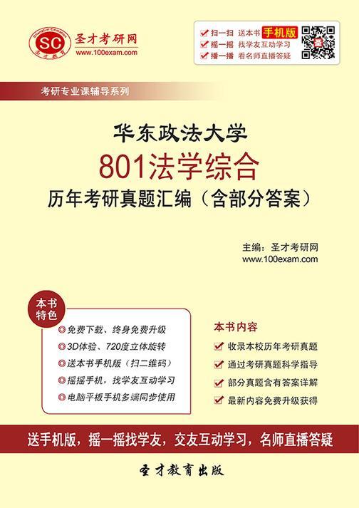华东政法大学801法学综合历年考研真题汇编(含部分答案)