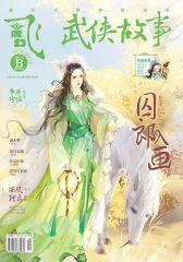 飞魔幻B-2018-01期(电子杂志)