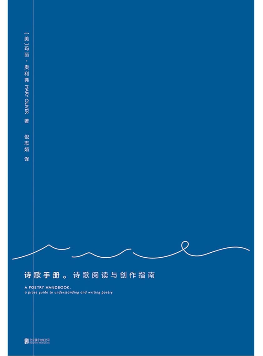 诗歌手册:诗歌阅读与创作指南
