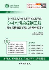 华中科技大学环境科学与工程学院844水污染控制工程历年考研真题汇编(含部分答案)