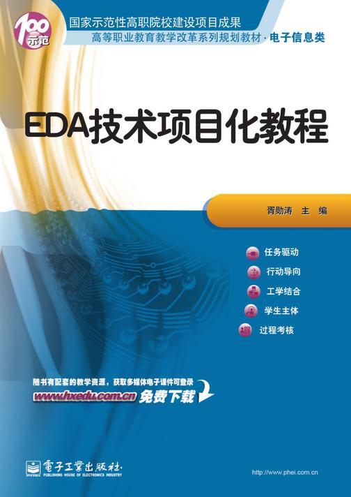 EDA技术项目化教程
