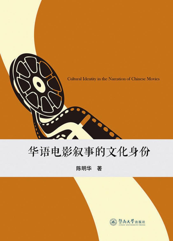 华语电影叙事的文化身份