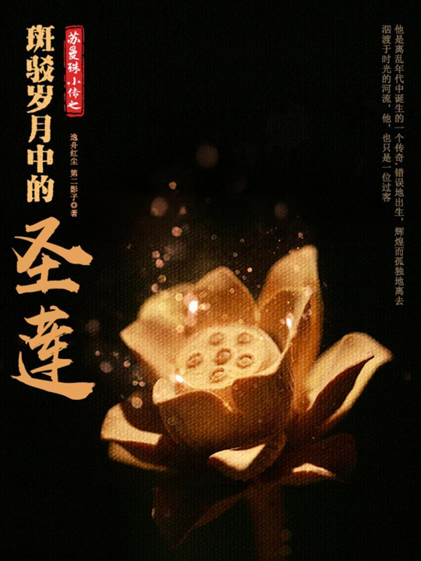 古典文学:苏曼殊小传之斑驳岁月中的圣莲