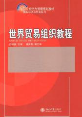 世界贸易组织教程(21世纪经济与管理规划教材,国际经济与贸易系列)