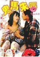 鬼马朱唇 粤语(影视)