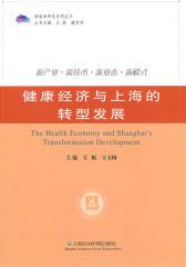 健康经济与上海的转型发展