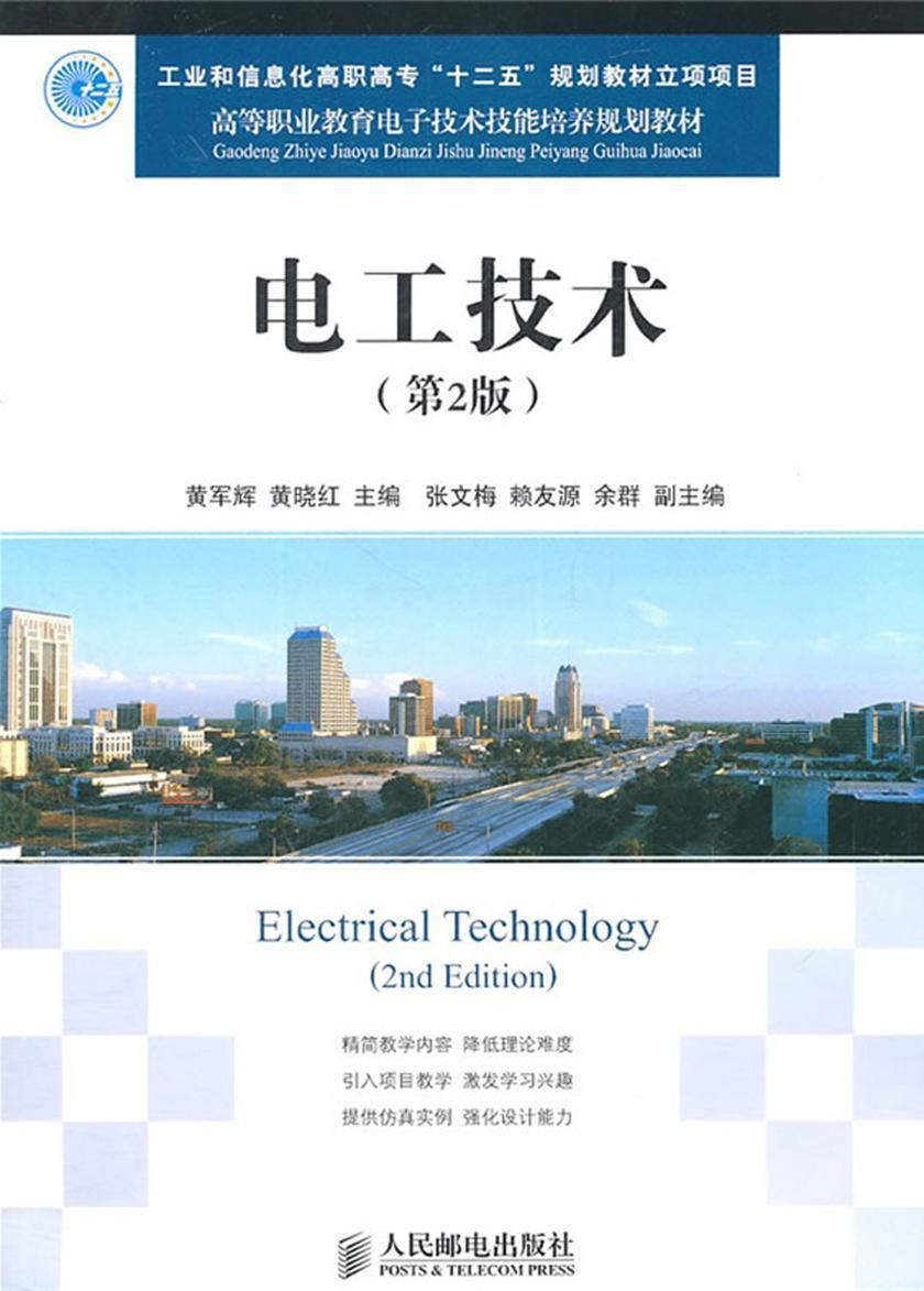 电工技术(第2版)(仅适用PC阅读)