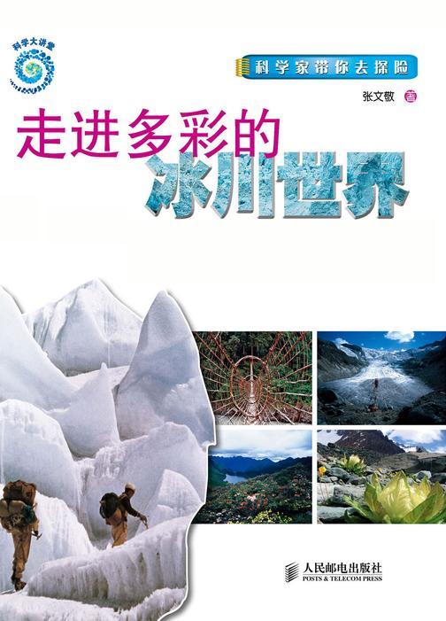 走进多彩的冰川世界