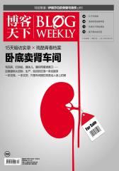 博客天下 旬刊 2012年15期(电子杂志)(仅适用PC阅读)