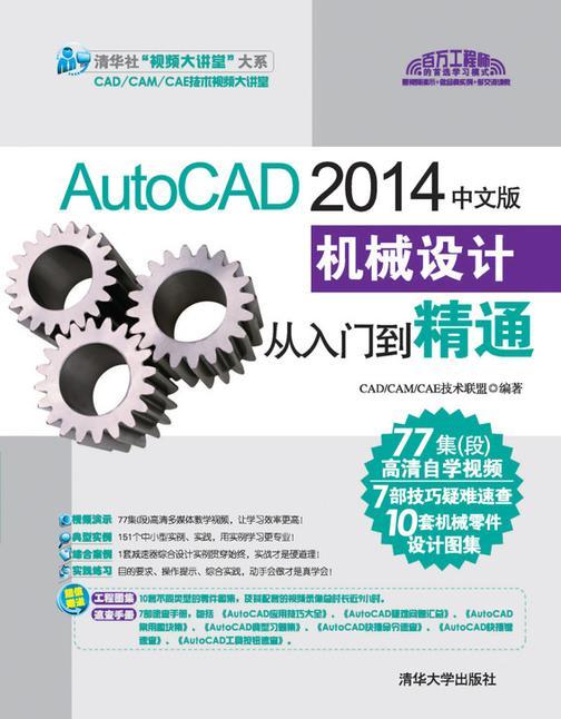 AutoCAD 2014中文版机械设计从入门到精通(光盘内容另行下载,地址见书封底)