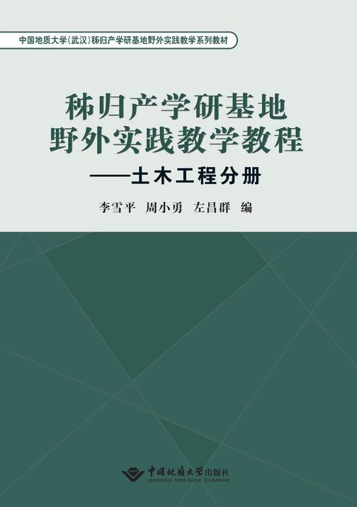 秭归产学研基地野外实践教学教程——土木工程分册