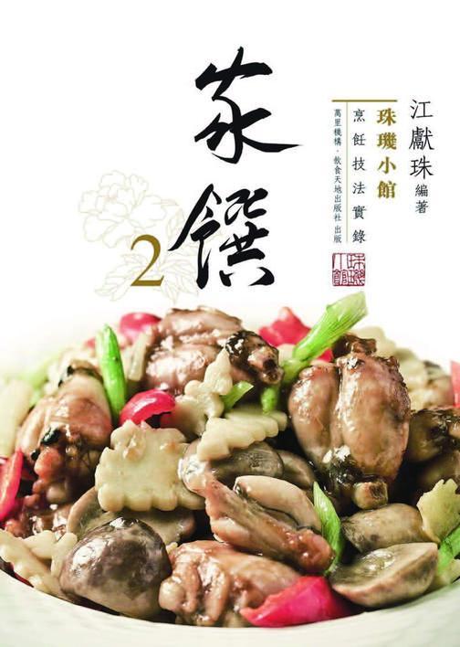 珠璣小館:家饌(2)(仅适用PC阅读)