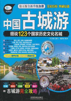 中国古城游:细说123个国家历史文化名城(第五版)(升级版)