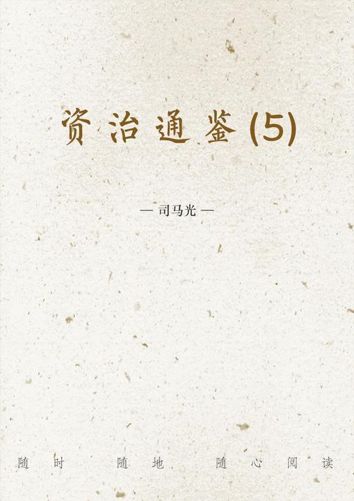 资治通鉴(5)