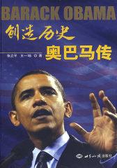 创造历史:奥巴马传(浓缩版)
