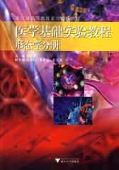 医学基础实验教程.形态学分册