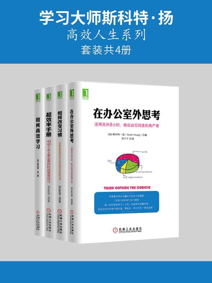 学习大师斯科特・扬高效人生系列(套装共4册)
