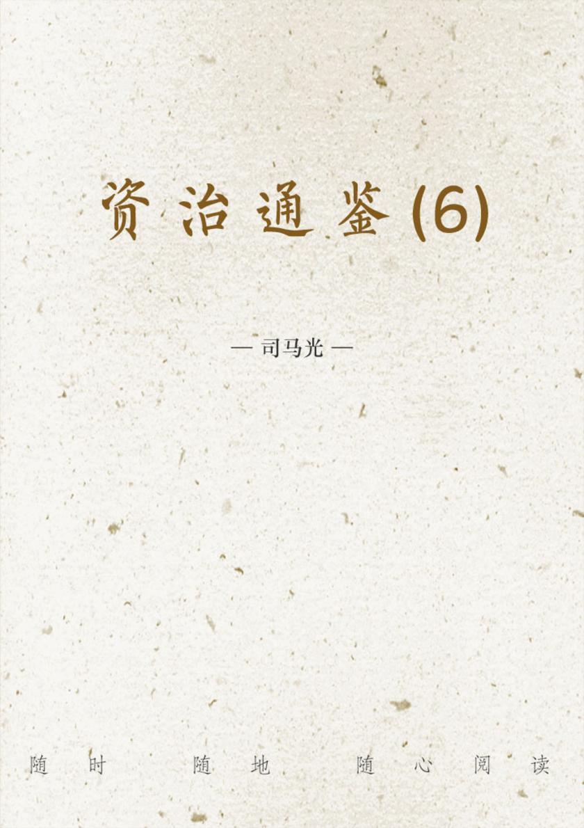 资治通鉴(6)
