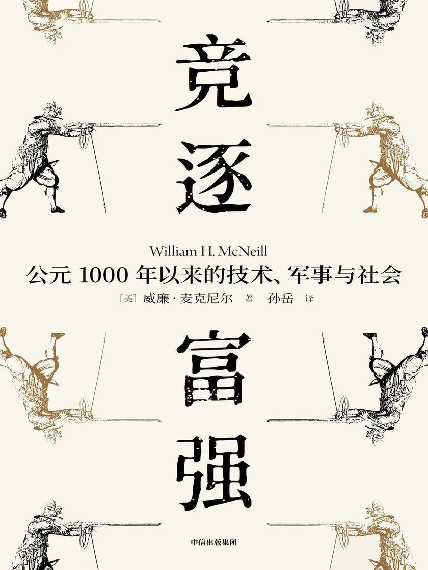 竞逐富强:公元1000年以来的技术、军事与社