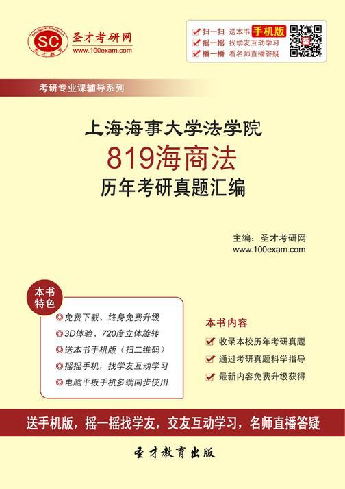 上海海事大学法学院819海商法历年考研真题汇编