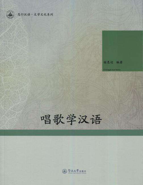 唱歌学汉语