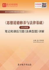 《思想道德修养与法律基础》(2018年版)笔记和课后习题(含典型题)详解