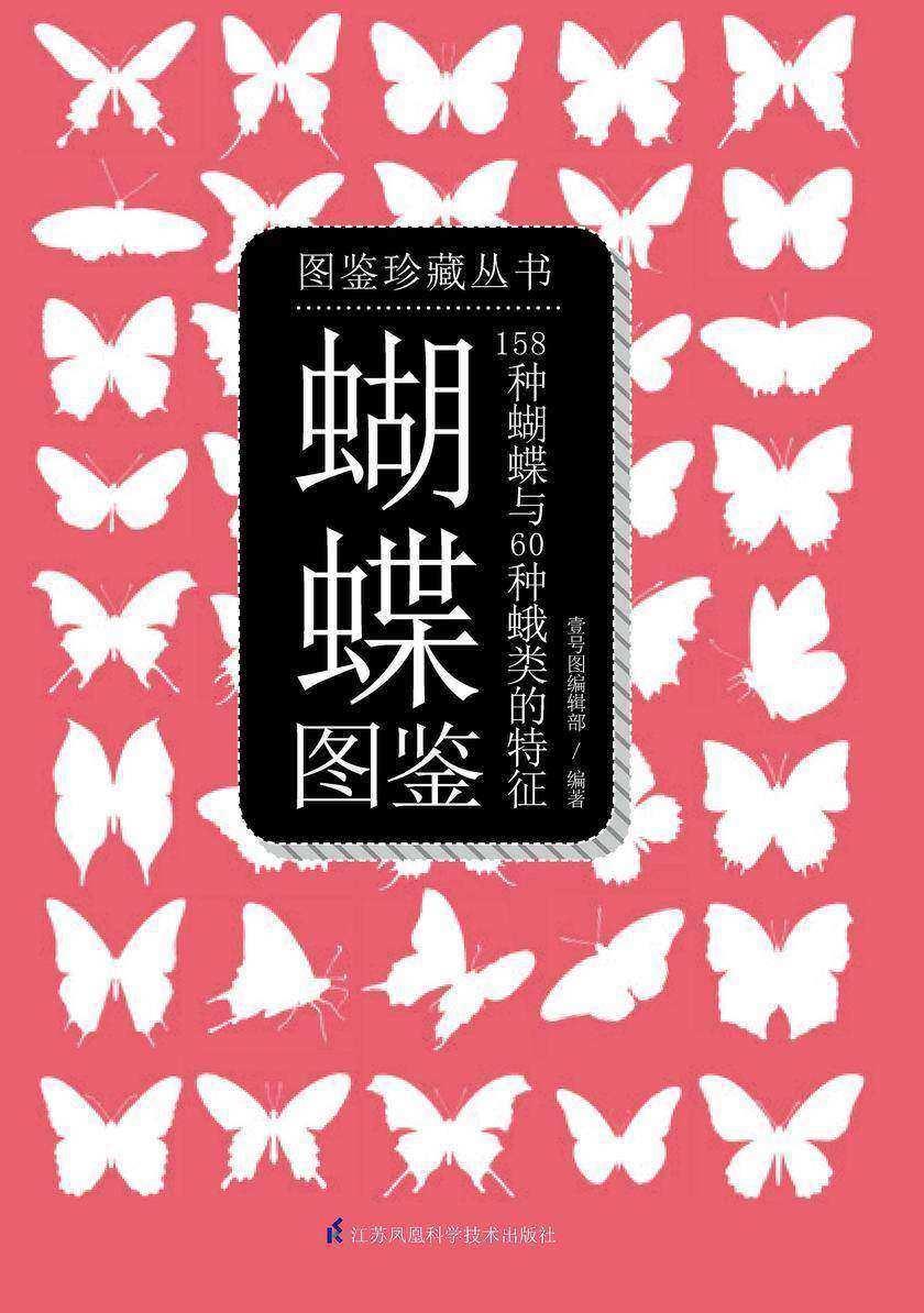 蝴蝶图鉴:158种蝴蝶与60种蛾类的特征与识别