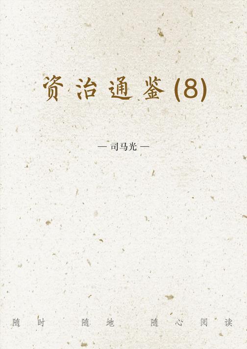 资治通鉴(8)