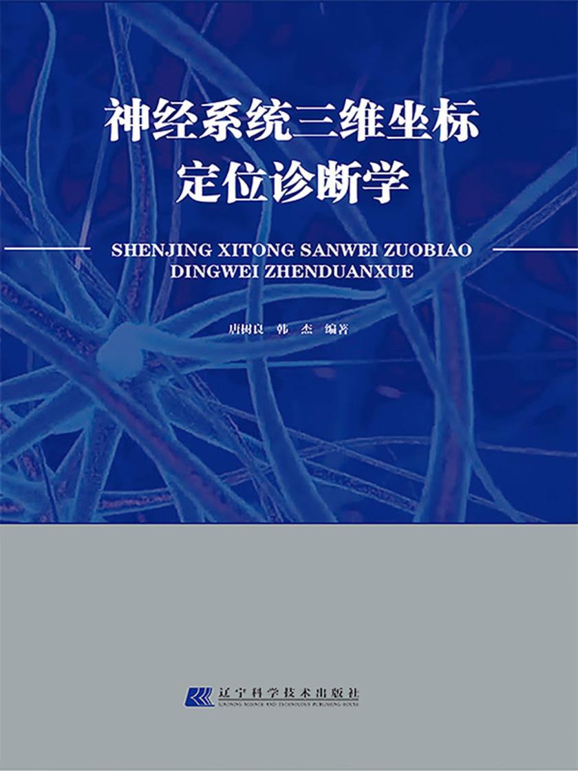 神经系统三维坐标定位诊断学