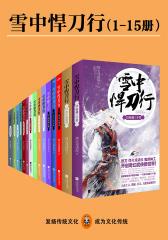 雪中悍刀行(套装1-15册)