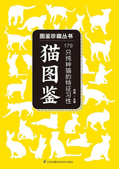 猫图鉴:179种纯种猫的特征习性