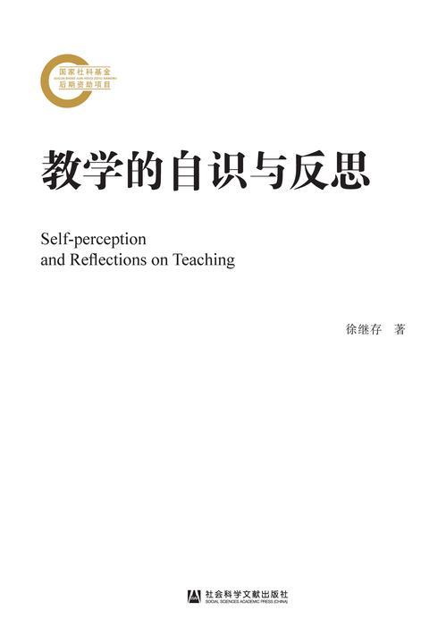 教学的自识与反思