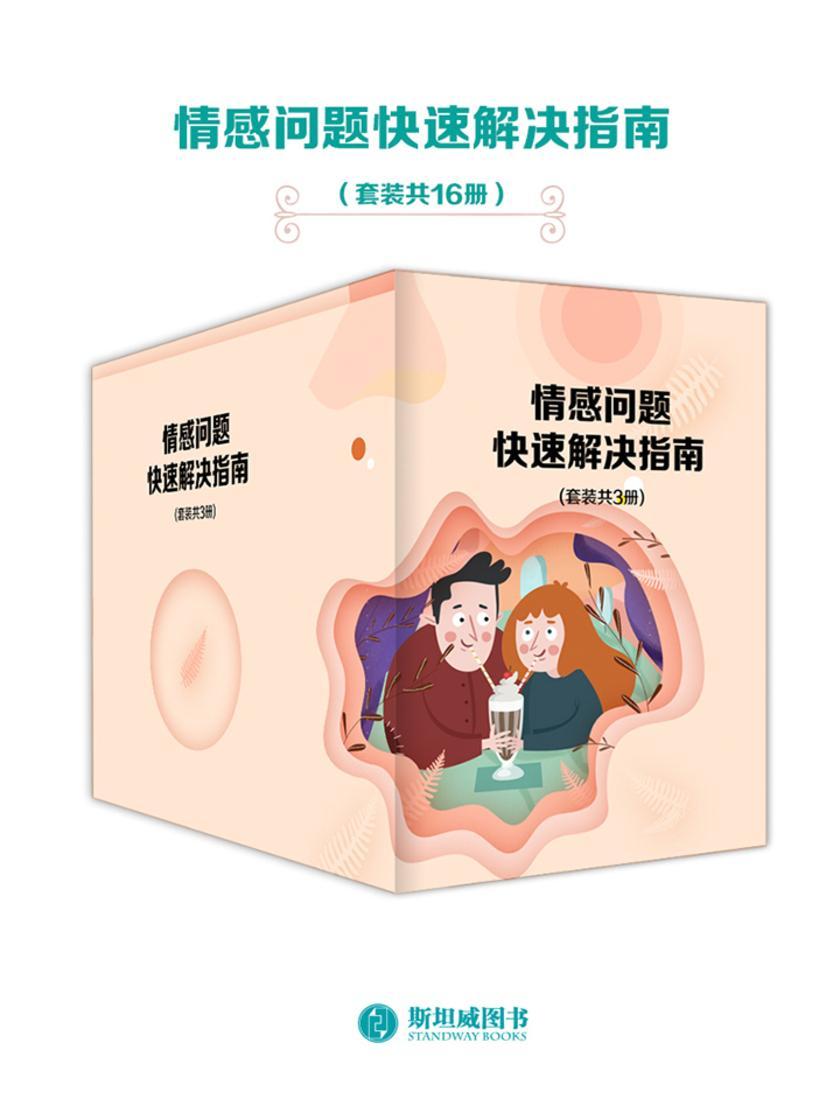 情感问题快速解决指南(套装共3册)