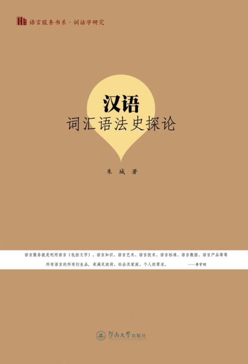 语言服务书系·训诂学研究·汉语词汇语法史探论