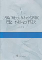 我国注册会计师行业监管的理论、体制与效率研究