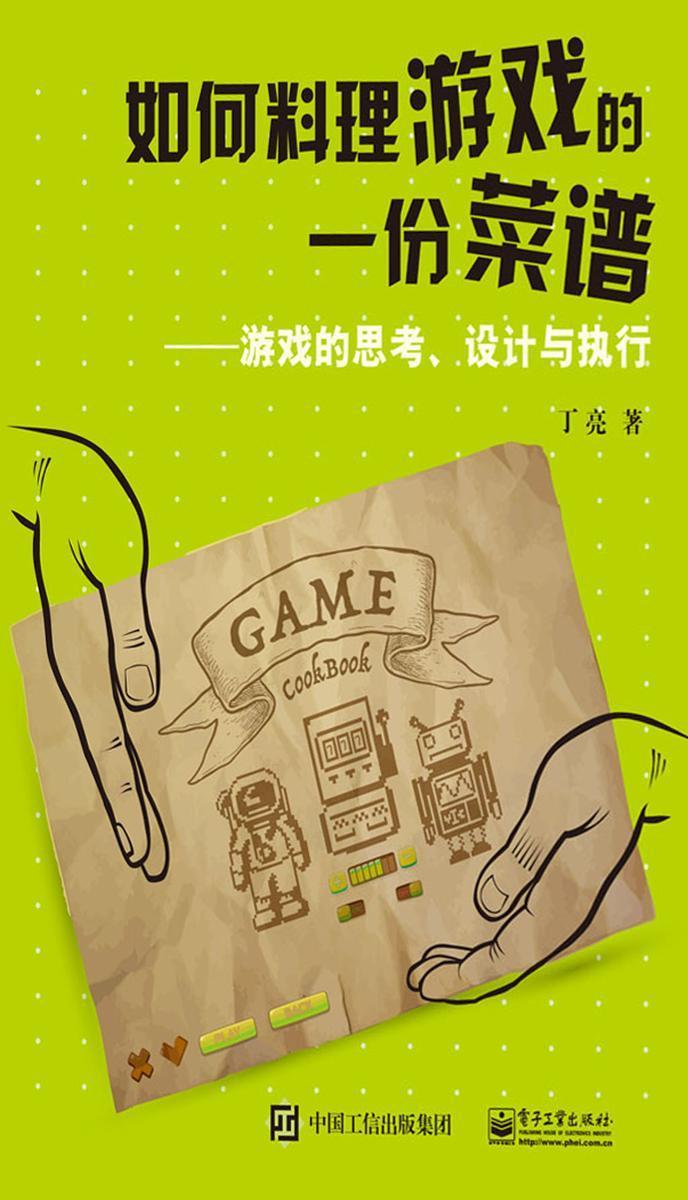 如何料理游戏的一份菜谱:游戏的思考、设计与执行