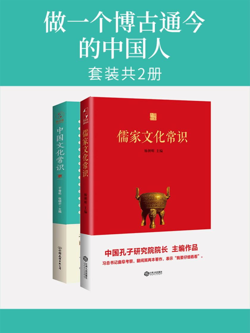 做一个博古通今的中国人(套装共2册)